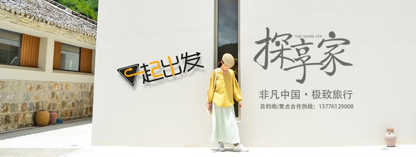 探享家《非凡中国》极致旅行招商开启