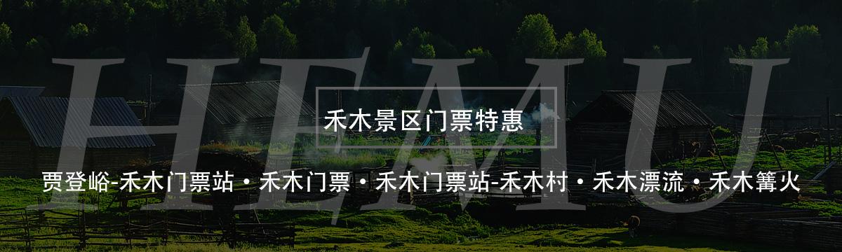 禾木村景区门票特惠