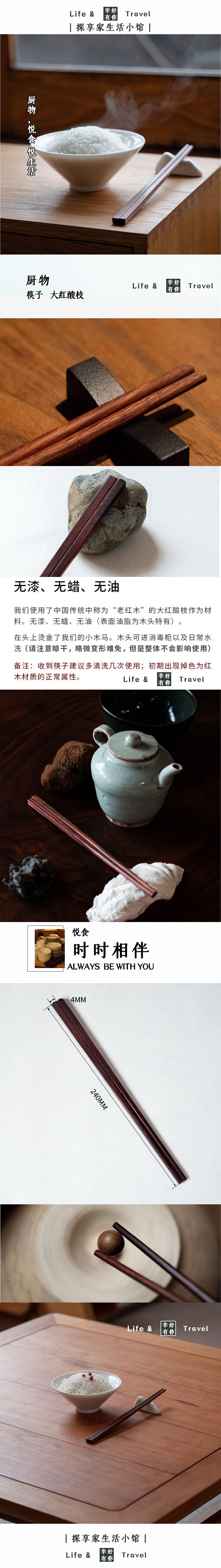 筷子自_01