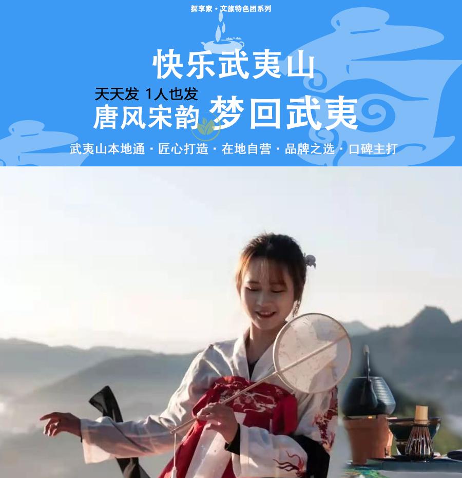 武夷山梦回3天2晚详情页_01