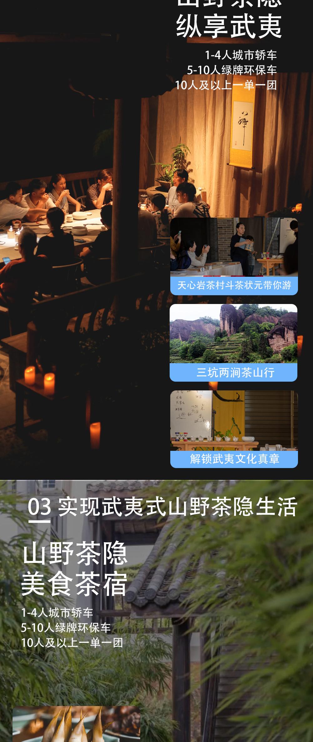武夷山茶宿4天3晚_04
