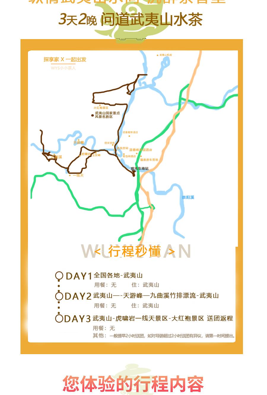 武夷山VIP私家团详情页_03