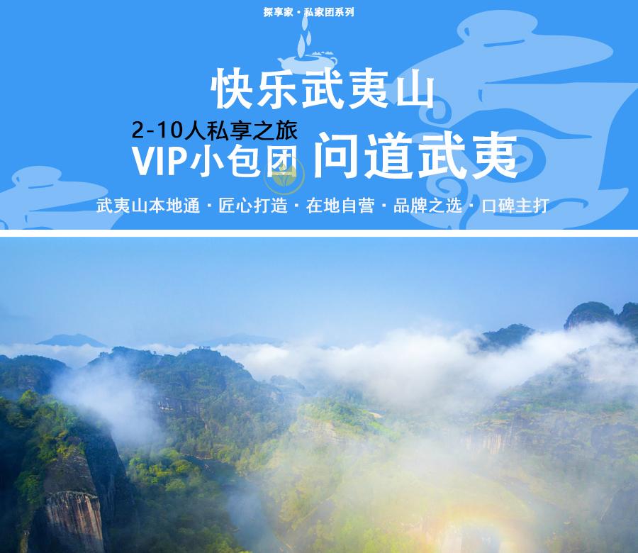 武夷山VIP私家团详情页_01