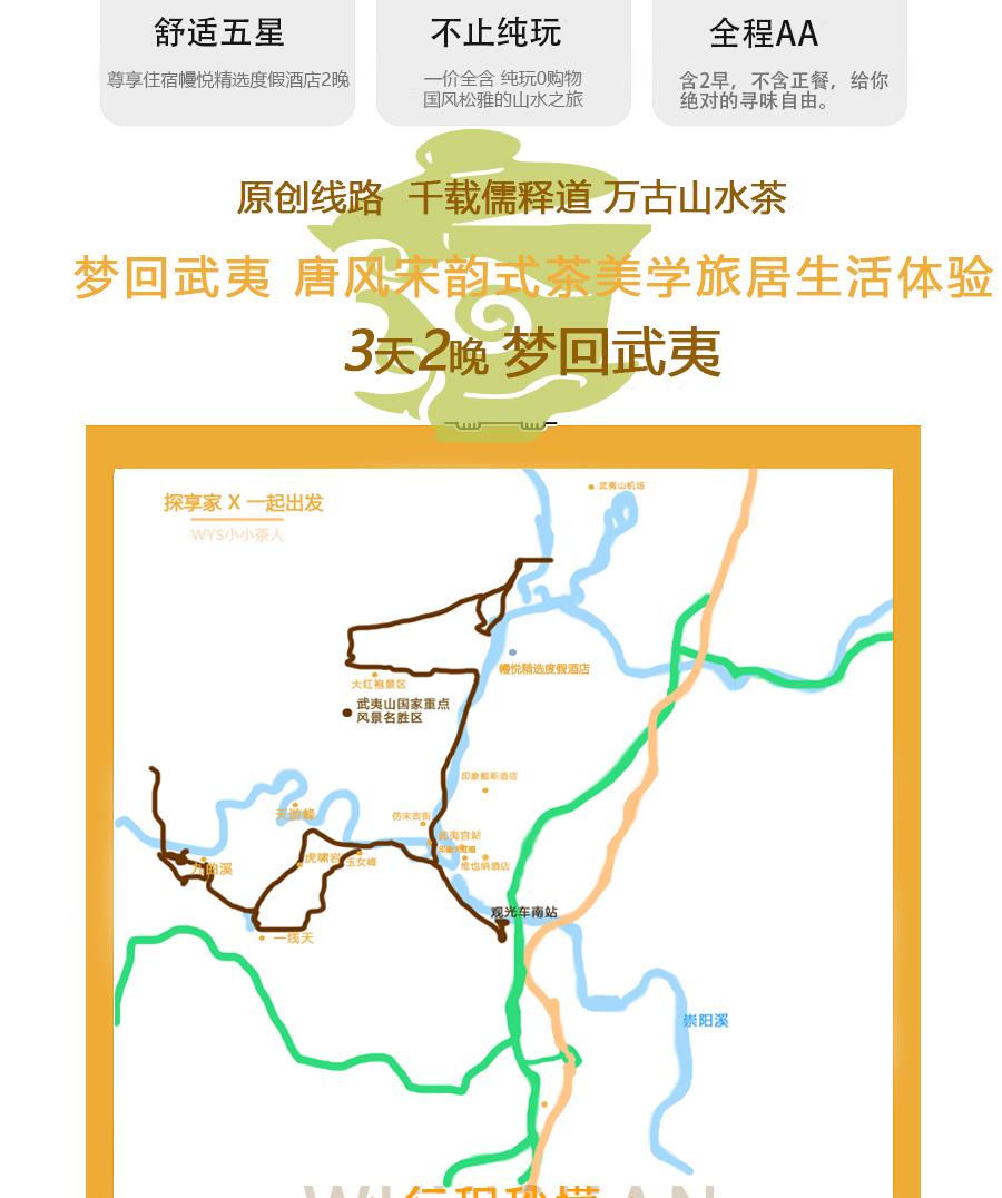 武夷山梦回3天2晚详情页_03