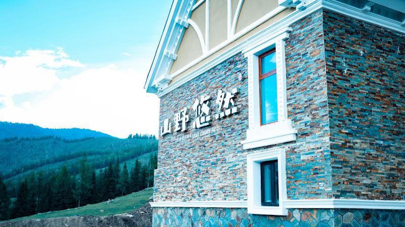 新疆喀纳斯贾登峪山野悠然轻奢主题酒店